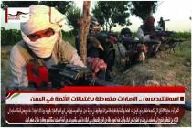 اسوشتيد برس .. الإمارات متورطة باغتيالات الأئمة في اليمن