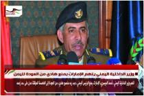 وزير الداخلية اليمني يتهم الإمارات بمنع هادي من العودة لليمن