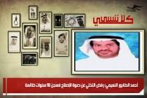 أحمد الطابور النعيمي: رفض التخلي عن دعوة الإصلاح فسُجنَ 10 سنوات ظالمة