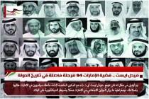 ميدل ايست .. قضية الإمارات 94 مرحلة فاصلة في تاريخ الدولة