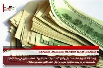 تحويلات مالية اماراتية لشخصيات سعودية