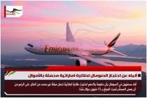 أنباء عن احتجاز الصومال لطائرة اماراتية محملة بالأموال
