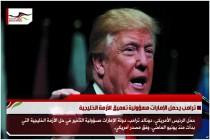 ترامب يحمل الإمارات مسؤولية تعميق الأزمة الخليجية