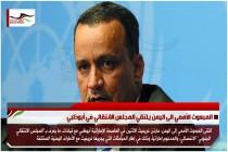 المبعوث الأممي الى اليمن يلتقي المجلس الانتقالي في أبوظبي