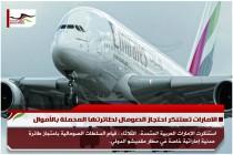 الامارات تستنكر احتجاز الصومال لطائرتها المحملة بالأموال