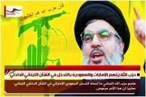 حزب الله يتهم الإمارات والسعودية بالتدخل في الشأن اللبناني الداخلي