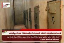 منظمة حقوقية تتهتم الإمارات بإدارة معتقلات سرية في اليمن
