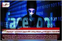الإمارات متورطة في سرقة بيانات 87 مليون مستخدم