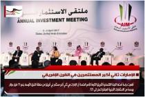 الإمارات ثاني أكبر المستثمرين في القرن الإفريقي
