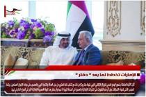 الإمارات تخطط لما بعد