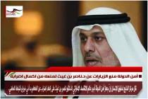 أمن الدولة منع الزيارات عن د.ناصر بن غيث لمنعه من اكمال اضرابه