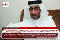 محاكمة سرية للحقوقي أحمد منصور في ظهوره الثاني منذ اختفائه قسرياً