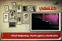 حكام الإمارات يحتفون بالمرأة.. ويقمعونها أيضًا!!
