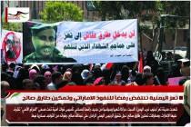 تعز اليمنية تنتفض رفضاً للنفوذ الاماراتي وتمكين طارق صالح