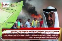 الامارات تشيطن الصومال لمواجهة النفوذ التركي القطري