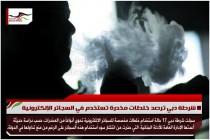 شرطة دبي ترصد خلطات مخدرة تستخدم في السجائر الإلكترونية