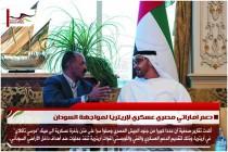 دعم اماراتي مصري عسكري لإريتريا لمواجهة السودان
