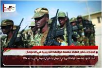 الإمارات تقرر انهاء مهمة قواتها التدريبية في الصومال