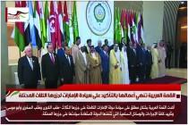 القمة العربية تنهي أعمالها بالتأكيد على سيادة الإمارات لجزرها الثلاث المحتلة