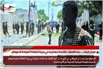 ميدل ايست .. بناء الامارات لقاعدة عسكرية في بربرة انتهاكاً لسيادة الصومال
