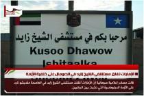 الإمارات تغلق مستشفى الشيخ زايد في الصومال على خلفية الأزمة