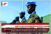 الإمارات تخطط للاستعانة بقوات أوغندية في حرب اليمن