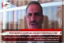 قوات مدعومة اماراتياً تمنع موكب وزير التعليم من الوصول للمكلا