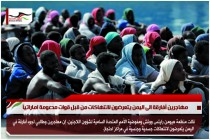 مهاجرين أفارقة الى اليمن يتعرضون لانتهاكات من قبل قوات مدعومة اماراتياً