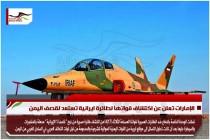 الإمارات تعلن عن اكتشاف قواتها لطائرة ايرانية تستعد لقصف اليمن