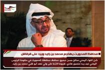 محافظ المحويت يهاجم محمد بن زايد ويرد على قرقاش