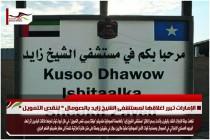 الإمارات تبرر اغلاقها لمستشفى الشيخ زايد بالصومال