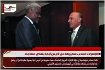 الإمارات تسحب سفيرها من أديس أبابا بشكل مفاجئ