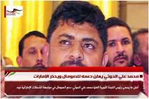 محمد علي الحوثي يعلن دعمه للصومال ويحذر الإمارات