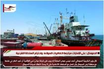 الصومال : على الإمارات مراجعة اتفاقيات الموانئ  واحترام السلطة الشرعية