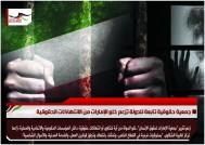 جمعية حقوقية تابعة للدولة تزعم خلو الإمارات من الانتهاكات الحقوقية