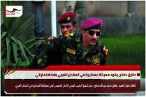 طارق صالح يقود معركة عسكرية في الساحل الغربي بغطاء إماراتي