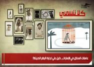 عاملات المنازل في الإمارات،، دليل على تجارة البشر الدنيئة!!