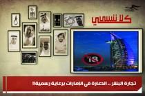 تجارة البشر .. الدعارة في الإمارات برعاية رسمية!!
