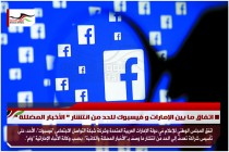 اتفاق ما بين الإمارات و فيسبوك للحد من انتشار
