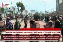 الحكومة اليمنية تتحرك ضد قوات موالية للإمارات لاستعادة مقراتها