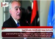 منظمة دولية تتهم الإمارات بشيطنة ليبيا