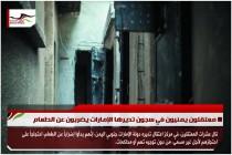 معتقلون يمنيون في سجون تديرها الإمارات يضربون عن الطعام