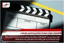 الإمارات مولت فيلماً دعائياً يربط قطر بالإرهاب