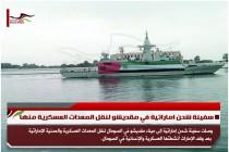سفينة شحن اماراتية في مقديشو لنقل المعدات العسكرية منها