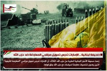 صحيفة لبنانية .. الإمارات تدرس تمويل مرشحي المعارضة ضد حزب الله