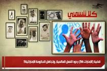 قضية (الإمارات 94): ردود الفعل العالمية، وتجاهل الحكومة الإماراتية!!