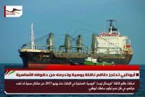 أبوظبي تحتجز طاقم ناقلة روسية وتحرمه من حقوقه الأساسية