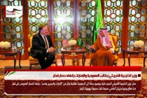 وزير الخارجية الأمريكي يطالب السعودية والإمارات بإنهاء حصار قطر