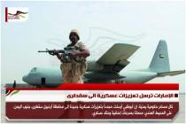 الإمارات ترسل تعزيزات عسكرية الى سقطرى