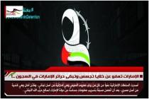 الإمارات تعفو عن خلايا تجسس وتبقى حرائر الإمارات في السجون ..!